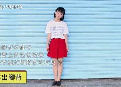 矮个女生这样穿衣显腿长!150cm+小个子必看!#小红唇TV#