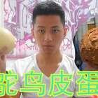 我用包皮蛋的方法包了一个鸵鸟蛋!#作死##搞笑##我要上热门@美拍小助手#