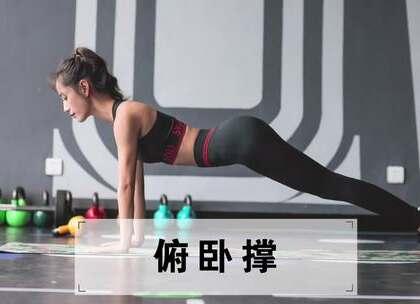 #美拍运动季##健身##运动#做一个俯卧撑,就可以锻炼六个地方!