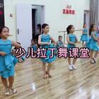 #舞蹈##少儿拉丁舞##菁英舞蹈#秋季开课了😃