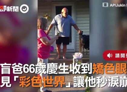 色盲的爷爷在他66岁生日的时候收到了家人送他的矫色眼镜,在他带上眼镜后,生平第一次看到充满色彩的世界,让这位曾是健身教练的硬汉爷爷激动到哽咽,感动哭😭