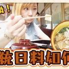 比较正统的日本料理吃什么呢?安静地吃一场豪华的午餐吧!Utatv@美拍小助手 #旅游##美食##我要上热门#