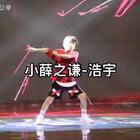 #舞蹈##校园星力量#浩宇宝贝好厉害,上过央视和湖南台👍