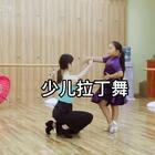 #舞蹈##少儿拉丁舞##常熟菁英舞蹈#去山东表演很顺利,细节就是被朱美女这么抠出来的@朱玫烨 💕