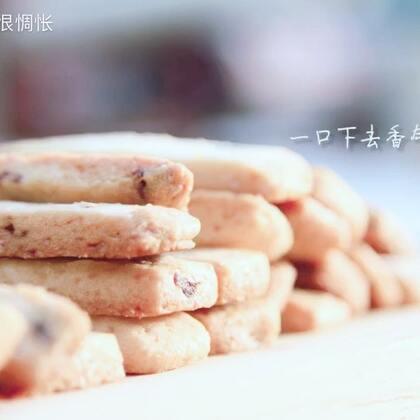 #美食##自制美食#蔓越莓饼干,自制哟~😋