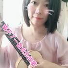🌝 谢春花 #唱不了一首欢乐的歌# 感觉又会掉粉了🙈 #尤克里里弹唱#