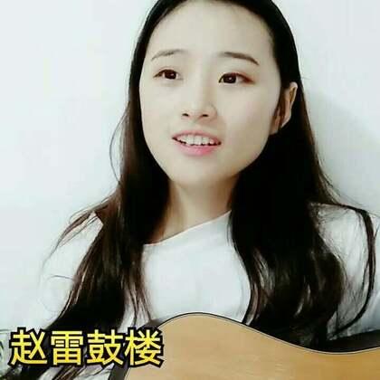 我是个沉默不语的~#U乐国际娱乐##吉他弹唱##民谣#😂😂好久好久好久之前就想唱的鼓楼一直忘掉