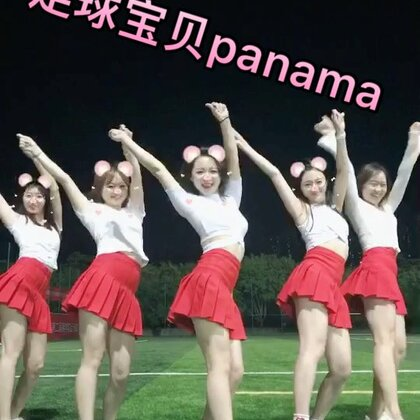 #panama#演出完顺便凑热闹录个全网最火C哩C哩🔥#女神#舞蹈#@晓晓毛毛儿 @SOS-weiwei @SOS-陈小陈 @SOS-贝贝 @美拍小助手