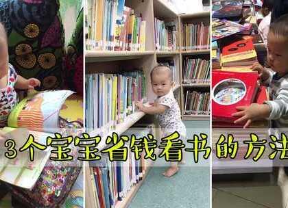 上次关于宝宝绘本的分享,有的妈妈问在哪里买书比较好,来分享一些我觉得比较省钱的做法啦~~#宝宝##柚子妈打怪养娃手记##我要上热门#@美拍小助手