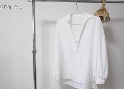 压箱底儿也能变时髦!一件白衬衫的6种穿法!快把你的白衬衫从柜子底拿出来,别再穿成面试装和礼仪小姐了...#小红唇TV#