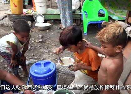 衣不蔽体、赤脚、喝路汤,流浪一般的生活。这就是缅甸贫民窟的孩子!天真灿烂的笑容下是掩饰不住的穷苦,五根弦的木吉他,童年里最奢侈的玩具;常人难以下咽的食物却视为珍馐美味,探长能做的就是给予一点暂时的帮助。愿,这些孩子能够接触文化知识,改变命运!#我要上热门##旅游##探险#