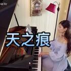 """#音乐#《天之痕》😊改编成了适合初学者的C调,左手伴奏有规律。😁有简谱,也有五线谱。😛可以用美拍的""""边买边看""""选购。#天之痕##钢琴#"""