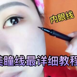 #美瞳线内眼线#真的超喜欢这个眼线,满意的嘞👻👻#我要上热门@美拍小助手#