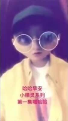 #黄子韬#小精灵系列,这一定是要笑死我,继承我的表情包~~😂