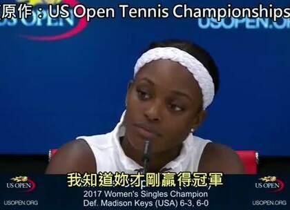 #搞笑#网球女将斯蒂芬斯赢得美网冠军后受访,不打官腔尽说一些大实话,记者😳???