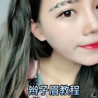#美妆教程#这是上一个视频画的眉毛 用扁头化妆刷蘸取BB霜 画出箭头 在用黑色笔勾勒箭头轮廓 就完成啦