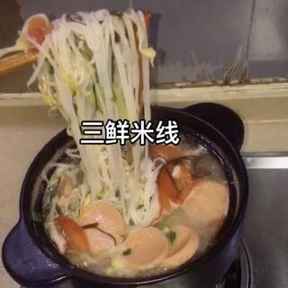 感冒了吃#三鲜米线#是如此的合...