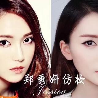 【郑秀妍Jessica仿妆】 叮咚~你们预定的杰西卡仿妆请签收~为我卡皇盛世美颜疯狂打call(๑˃̵ᴗ˂̵)و