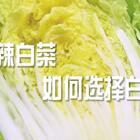 秋天到了,要开始做辣白菜啦!选择白菜很重要,这期就和大家分享一下,如何选择白菜呢?#美食##生活##日常生活#