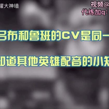 【声优都是怪物系列】伴随着中国声优的崛起,越来越多的人开始从事声优行业。你知道给王者配音的人还给哪些游戏动漫配过音吗?你们的白凤哥哥也在里面哦!(粉丝群:203569763)#王者荣耀##游戏##声优#