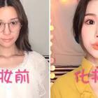 @纪涵中第一个用心做的美妆视频喜欢的转走哟 点赞都是小仙女😘 么么哒 #美妆教程##整容级化妆术##美妝#