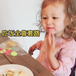 吃个早饭全考套路。娜姐对各种车绝对是真爱。#宝宝##吃秀##萌宝宝##安娜23个月#