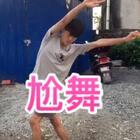 我是专业的😂#搞笑##舞蹈##男神##运动#