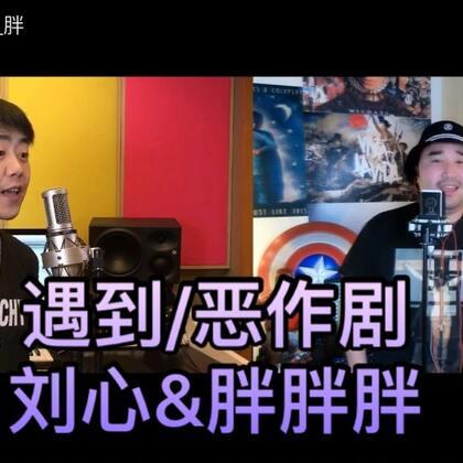 跟@刘心lx 合作的这版《遇到/恶作剧》能带你找回关于袁湘琴和江直树的温暖回忆吗#音乐#