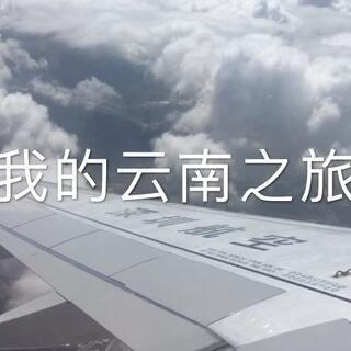 #旅游##带着美拍去旅游##爱生活爱旅游#云南是名符其实的春城。一年四季天气好。我刚去了昆明,大理和丽江旅游。今天要与朋友们分享我在云南的开心时光。云南是个非常值得一游的好去处。赞😃