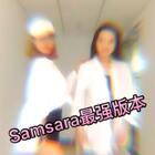 #《samsara》# 尬舞最强版本 不服来战 哈哈哈哈哈哈哈