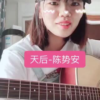 #音乐##吉他弹唱##陈势安#「天后」时不时跑调 好尴尬哦