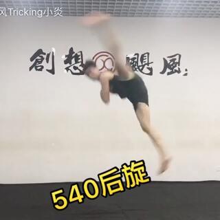 高质量540后旋#跆拳道##跑酷##舞蹈#