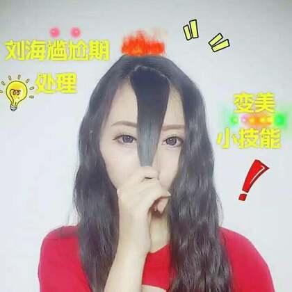 #解决刘海尴尬期##美妆时尚##我要上热门#刘海尴尬期处理,你常用的是第几个?