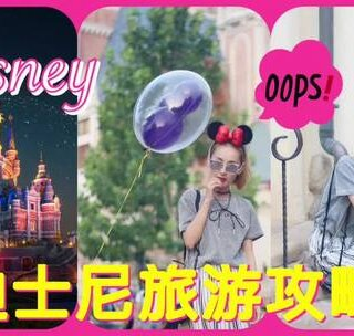 #哈尼旅行日记#之🌴上海迪斯尼旅游攻略🌴 我们大上海很好玩,有时间要把自己家乡都玩遍! 这是一个比较片面的旅游攻略,有文字和画外音的讲解! 雷鸣山和创我没玩,一个湿身另一个太刺激另外时间不允许!想去的可以参考下视频里的信息还有看下评论。 BCD➡️the lazy song #带着美拍去旅行##时尚#