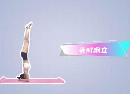 #美拍运动季##健身##运动# BGM- Need You Now 有什么比坚持更可贵吗?头肘倒立!