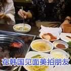 在东大门见面美拍上的朋友,感觉美拍就是一座桥梁,让我认识了很多全国各地的人,这里没有粉丝,只有朋友,谢谢你们来韩国时能想起这里还有一个茜茜,谢谢给我带的好吃的😂😂感谢美拍让我认识你们😘😘#美食##韩国##韩国美食##韩国逛街#