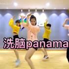 #panama#最近好多小伙伴发这首歌给我,一脸懵逼听完然后就被洗脑了,然后就编了个一颗星难度的基础舞蹈带大家一起嗨哈哈🙄,来吧搬小板凳坐等你们也来一起嗨~#舞蹈##帅琦编舞#
