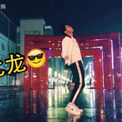#舞蹈##王嘉尔papillon#雨天过后,尬舞一波