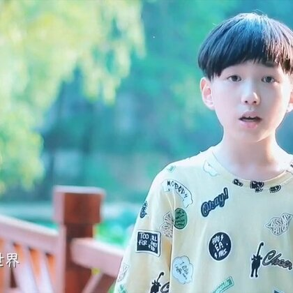 #U乐国际娱乐#弟弟团14岁姚钦文《我们的明天》