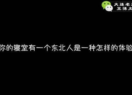直播?低俗?NO!真正的东北人其实是这样的!#搞笑##方言##我要上热门#