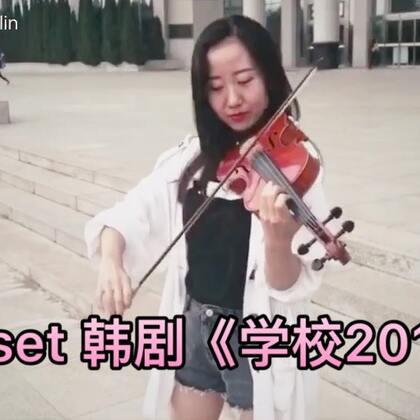 #音乐##小提琴# Tiger JK & Jinsil - Reset 韩剧《学校2015》violin cover 一首火不过时的歌,希望大家喜欢。@大宇小星 #reset 学校2015#