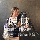 唱的是暧昧 赞的是爱情 祝天下有情人终成眷属 像#李荣浩#和#杨丞琳#一样❤