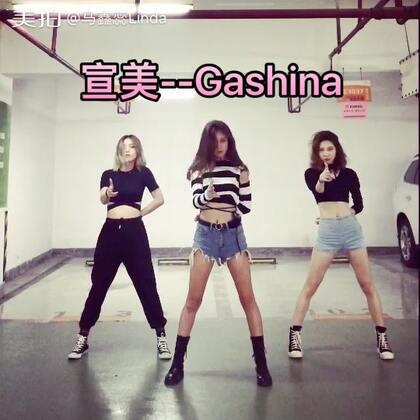 ✨Gashina--宣美💫#舞蹈#最近大家都爱惨这支舞了,三个人肯定要来一段呀~帅帅的@饭饭✨Twinkle✨ sexy的@Alina_林枫 三人三种感觉的Gashina喜欢要点赞!!!重要的事必须三个感叹号🌚