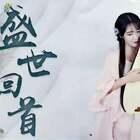 【青瑶】琵琶《盛世回首》——宁为乱世鬼,不为乱世人#音乐##古风#