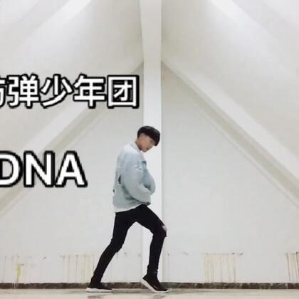 #舞蹈##防弹少年团##dna#各位久等了!阿米亲故们喜欢的一定要点赞哦!🙆🙆🙆