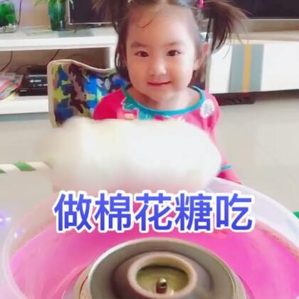 在家做棉花糖,果果却不喜欢品尝。#宝宝#