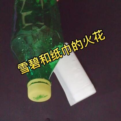 #帅姐生活️#废物利用✌️学会记得点❤️互动话题:雪碧、可乐你更喜欢哪个?