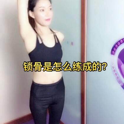 #帅姐瘦身护肤#很多宝宝私信我说锁骨怎么练?想要锁骨更明显首先需要整体瘦下来,再针对性锻炼!😜#美拍运动季##锁骨#
