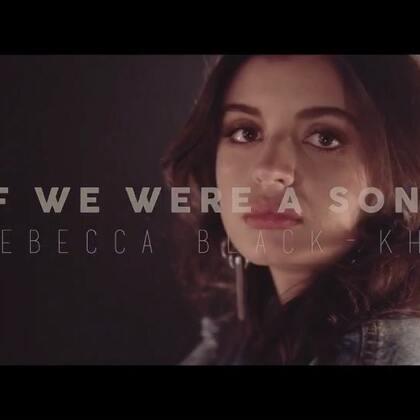 #晚安翻唱#你吸引我又故意冷漠我,让我伤透了心。(歌曲:If we were a song-原唱制作:Rebecca Black & KHS)#U乐国际娱乐##热门#