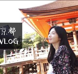"""【日本京都旅行Vlog】🇯🇵✈ 【京都】给我的感觉就是 没有什么大的看点 但能感受到日式小城镇的小巧可爱❣ 我做#旅行#Vlog时 重点放在""""把我当时感受到的感情尽量装进视频里 让看的人也能一起感觉到""""💕 不知道这次大家感觉怎么样🙈 希望我的旅游Vlog能给大家带来幸福感☺ #日本旅行##日本旅游#"""